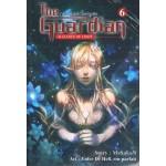 The Guardian Alliance of Light ผู้พิทักษ์อลเวง เล่ม 06 ภาคพันธมิตรแห่งแสง