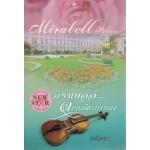 นวนิยายชุด แด่...เธอที่รัก : มิราเบลล์...ตราบคีตาบรรเลง