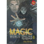 MAGIC WORLD ONLINE โลกออนไลน์ในฝัน เล่ม 06