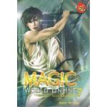 MAGIC WORLD ONLINE โลกออนไลน์ในฝัน เล่ม 07