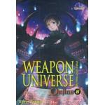 WEAPON UNIVERSE ONLINE ศาสตราจักรวาลออนไลน์ 08