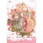 Blood Incident ทีมผมไม่(วุ่น)วายนะครับ เล่ม 5 Runezoul Shadow