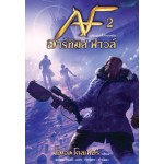 Artemis Fowl อาร์ทิมิส ฟาวล์ เล่ม 2