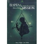 BOXSET Baria's Mission ปริศนามารีโอนี่