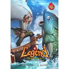 Legend Online เปิดตำนานป่วนออนไลน์ เล่ม 4