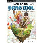 How to be Game Idol คู่มือเกมไอดอล ภาคทฤษฎี เล่ม 1