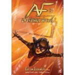 Artemis Fowl อาร์ทิมิส ฟาวล์ เล่ม 3