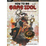 How to be Game Idol คู่มือเกมไอดอล ภาคทฤษฎี เล่ม 2