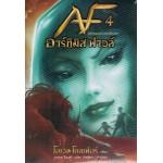 Artemis Fowl อาร์ทิมิส ฟาวล์ เล่ม 4