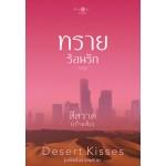 ทรายร้อนรัก (ชุด Desert Kisses) (สีสวาด (เก้าแต้ม))