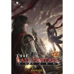 The Last Fantasy Return เล่ม 12 บทสงครามสองราชัน ภาค 02 สองราชัน (7)(เล่มจบ)