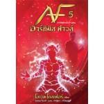 Artemis Fowl อาร์ทิมิส ฟาวล์ เล่ม 5