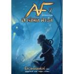 Artemis Fowl อาร์ทิมิส ฟาวล์ เล่ม 7
