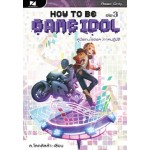 How to be Game Idol คู่มือเกมไอดอล ภาคปฏิบัติ เล่ม 3