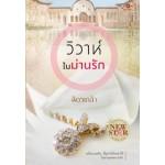 นวนิยายชุดในม่านรัก : วิวาห์ในม่านรัก (ฉัตรเกล้า)