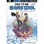 How to be Game Idol คู่มือเกมไอดอล ภาคปฏิบัติ เล่ม 5 (เล่มจบ)