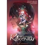 โรเซเนีย ROXENIA เล่ม 4 ภาคตำรามรณะ (minikikaboo)