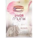 นวนิยายชุดในม่านรัก : อาณัติกามเทพ (ฉัตรเกล้า)