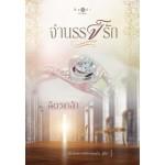 นวนิยายชุดในม่านรัก : จำนรรจ์รัก (ฉัตรเกล้า)