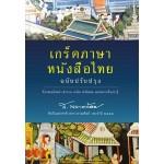 เกร็ดภาษา หนังสือไทย (ส.พลายน้อย)