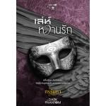 The Dark Phantom : เล่ห์หวานรัก (กรรัมภา)