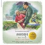 ชุดศาสตร์พระราชา พัฒนาทั่วไทย  ดอยตุง (ไทย - อังกฤษ) (ฝ่ายวิชาการสถาพรบุ๊คส์)