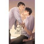 Bad guy [my Boss] เจ้านาย ร้ายรัก (Anin)