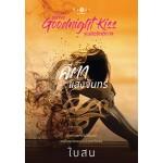 คีตาแสงจันทร์ (ชุด Goodnight Kiss) (ใบสน)