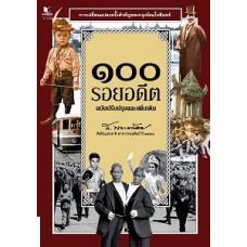 100 รอยอดีต ฉบับปรับปรุงและเพิ่มเติม (ส.พลายน้อย)