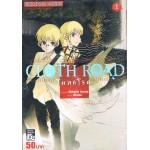 CLOTH ROAD โคลธโรด เล่ม 01