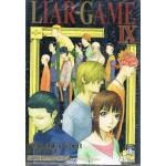 Liar Game เกมหลอก คนลวง เล่ม 09 [ IX ]