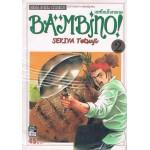 Bambino เชฟใหม่ใจทรหด เล่ม 02