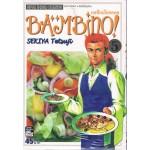 Bambino เชฟใหม่ใจทรหด เล่ม 05