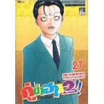 คู่ซ่าฮาx2!!คูณสอง เล่ม 27