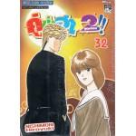 คู่ซ่าฮาx2!!คูณสอง เล่ม 32