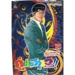 คู่ซ่าฮาx2!!คูณสอง เล่ม 35
