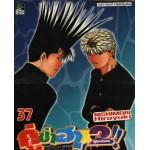 คู่ซ่าฮาx2!!คูณสอง เล่ม 37