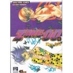 ZONE 00 เล่ม 06