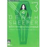 DEATH SWEEPER ผู้เก็บกวาดความตาย เล่ม 03