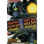หุ่นรบอวกาศกันดั้ม ภาคหน่วยขับไล่สหพันธ์ เล่ม 02