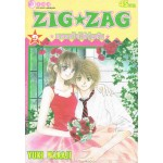 ZIG ZAG แทรกใจให้วุ่นรัก 09 (เล่มจบ)