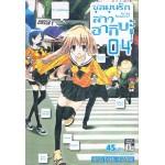 ชุลมุนรักสาวอากิบะ เล่ม 4