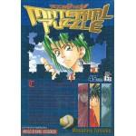 MATERIAL PUZZLE มหาเวทย์ล้างปฐพี เล่ม 09
