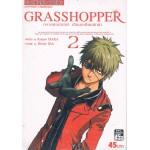GRASSHOPPER กราสฮอปเปอร์ เฉือนเหลี่ยมนักฆ่า เล่ม 2