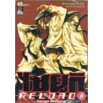 ไซยูกิ RELOAD เล่ม 08