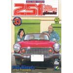 RESTORE GARAGE 251 อู่นี้ซ่อมได้ เล่ม 33 (เล่มจบ)