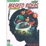 MASKED RIDERS SPIRITS ตำนานหน้ากากมด ภาคใหม่ เล่ม 01