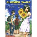 SUMMER WARS เรื่องวุ่นตระกูลใหญ่ เล่ม 1