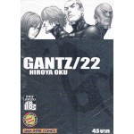 GANTZ เล่ม 22
