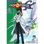 เกมกลคนอัจฉริยะ Yu-Gi-Oh GX เล่ม 8